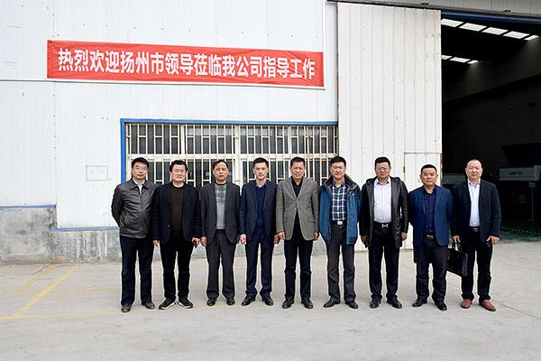 扬州市领导一行莅临洁普环保指导考察