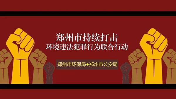 """郑州将重点打击对危险废弃物""""乱排放""""企业"""