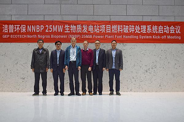 洁普环保NNBP 25MW生物质发电站项目燃料破碎处理系统启动会议顺利召开