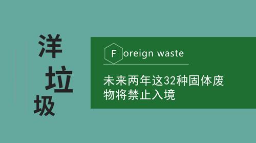 未来两年有32种固体废物将禁止入境
