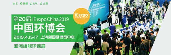 洁普智能环保与您相约2019第20届中国环博会